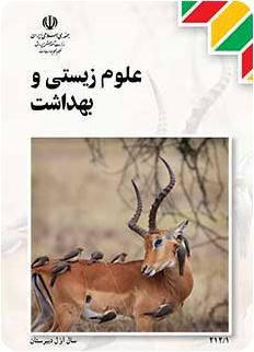 کتاب جدید علوم زیستی چاپ 93