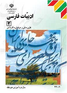 کتاب سال دوم، ادبیات فارسی
