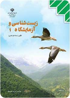 کتاب جدید زیست شناسی و آزمایشگاه 1 سال دوم علوم تجربی چاپ 93