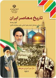 pdf کتاب تاریخ معاصر ایران سوم متوسطه کلیه به جز انسانی و معارف