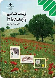 کتاب جدید زیست شناسی و آزمایشگاه 2 سال سوم علوم تجربی چاپ 93