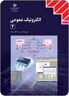دانلود رایگان pdf نسخه نهایی کتاب الکترونیک عمومی (2)