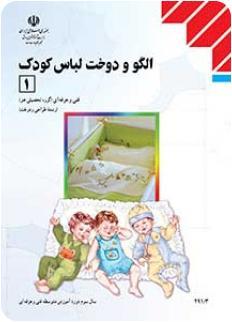 دانلود رایگان PDF کتاب الگو و دوخت لباس کودک (1)