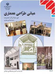 کتاب مبانى طراحی معمارى