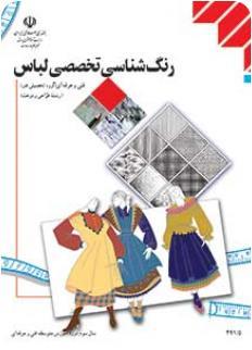 دانلود رایگان PDF کتاب رنگ شناسى تخصصى لباس