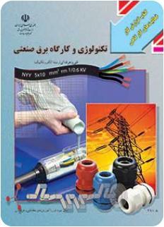 دانلود رایگان PDF کتاب گزارش کار تکنولوژی و کارگاه برق صنعتی