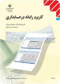 کتاب کاربرد رایانه در حسابداری