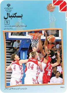دانلود رایگان PDF کتاب بسکتبال(1)