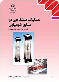 دانلود رایگان PDF کتاب عملیات دستگاهی در صنایع شیمیایی