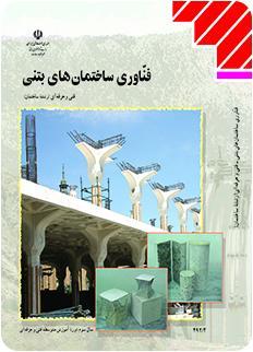 pdf کتاب فنّاورى ساختمان هاى بتنى سال سوم دوره آموزش فنی و حرفه ا ی