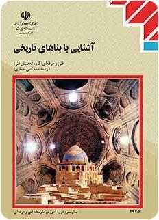 دانلود رایگان pdf نسخه نهایی کتاب آشنایی با بناهای تاریخی
