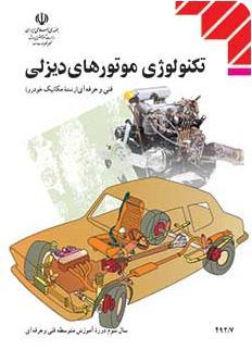 تکنولوژى موتورهاى دیزلى