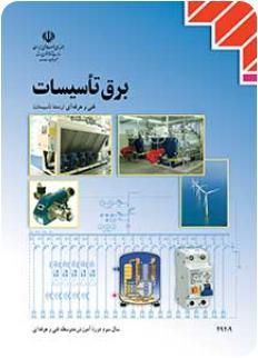 دانلود رایگان pdf نسخه نهایی کتاب برق تاسیسات