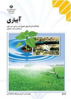 دانلود کتاب فارسی آبیاری