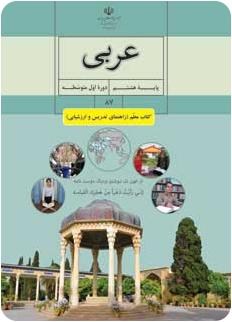 دانلود رایگان کتاب راهنمای معلم عربی پایه هشتم