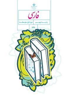 جلد کتاب فارسی پایه نهم