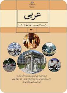 نمونه سوال درس ششم عربی نهم