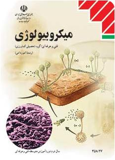 دانلود کتاب میکروبیولوژی
