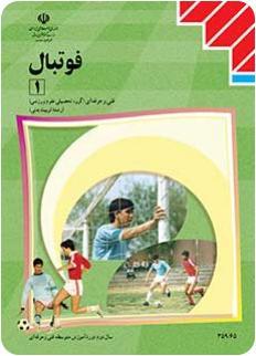 کتاب راهنمای معلم علوم چهارم ابتدایی 94 فوتبال (1) | پایگاه کتاب های درسی ، اداره کل نظارت بر نشر ...