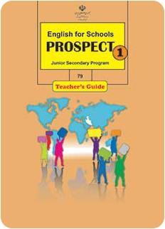 کتاب معلم (راهنمای تدریس) انگلیسی