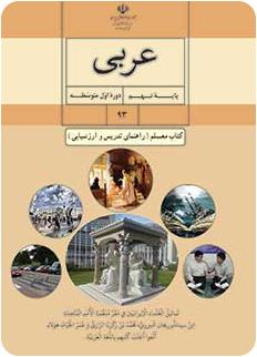 کتاب معلم عربی نهم