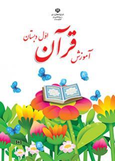 آموزش قرآن + نسخه ورف زن کتاب