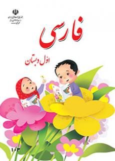 کتاب فارسی + نسخه ورق زن