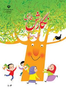 کتاب نگارش فارسی + نسخه ورق زن کتاب