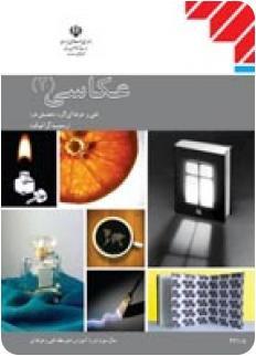 عکاسی (2) | پایگاه کتاب های درسی ، اداره کل نظارت بر نشر و توزیع ...عکاسی (2)