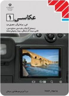عکاسی (1) | پایگاه کتاب های درسی ، اداره کل نظارت بر نشر و توزیع ...عکاسی (1)