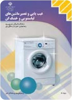 عیب یابی و تعمیر ماشین لباسشویی و خشک کن | پایگاه کتاب های درسی ...