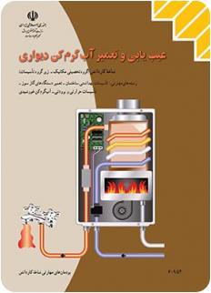 عیب یابی و تعمیر آب گرم کن دیواری | پایگاه کتاب های درسی ، اداره ...