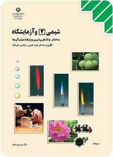 Image result for ‫کتاب شیمی 2‬‎