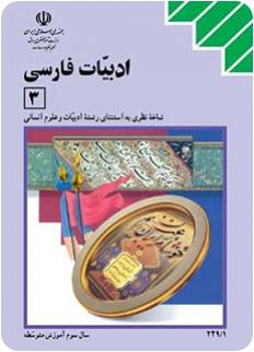 پاسخنامه امتحان نهایی ادبیات فارسی 3 سوم ریاضی تجربی | 10 خرداد 95