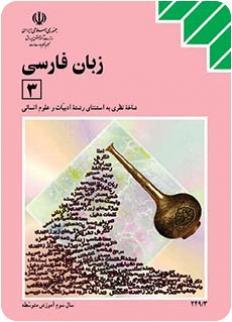 کلید سوالات و پاسخنامه زبان فارسی 3 امتحان نهایی سوم دبیرستان| 5 خرداد 95