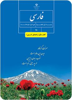 دانلود راهنمای معلم فارسی دهم