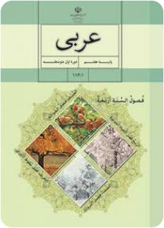 نمونه سوال عربی هفتم نوبت اول 95
