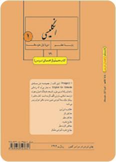 کتاب معلم انگلیسی پایه هفتم(سال اول دوره اول متوسطه) | پایگاه کتاب ...کتاب معلم انگلیسی پایه هفتم(سال اول دوره اول متوسطه)