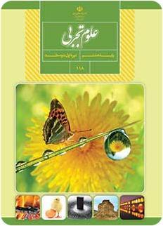 Image result for علوم هشتم