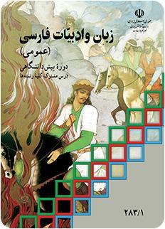 نتیجه تصویری برای زبان فارسی پیش دانشگاهی