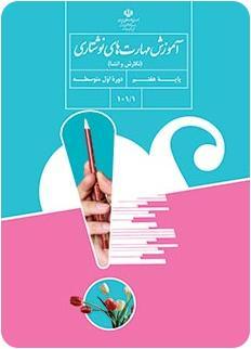 دانلود کتاب آموزش مهارت های نوشتاری (نگارش و انشا) پایه هفتم