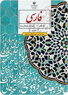 دانلود کتاب فارسی پایه هفتم ( ویژه مدارس استعدادهای درخشان)