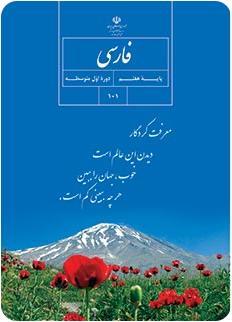 دانلود کتاب فارسی پایه هفتم