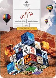 دانلود کتاب علوم تکمیلی پایه هفتم (ویژه مدارس استعدادهای درخشان)