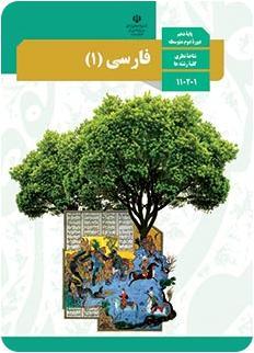 کتاب نهایی فارسی پایه دهم دوره دوم متوسطه PDF و ورق زن