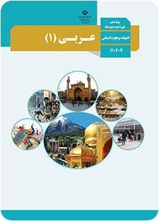 دانلود کتاب عربی دهم