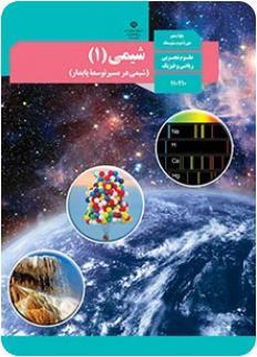 دانلود pdf شیمی پایه دهم رشته تجربی و رشته ریاضی + ورق زن