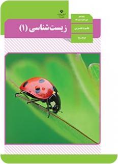 دانلود کتاب زیست شناسی پایه دهم ( نسخه نهایی + ورق زن)