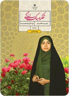 کتاب تفکر و سبک زندگی ویژه دختران پایه هفتم
