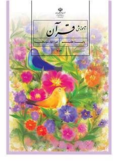 کتاب آموزش قرآن پایه هفتم